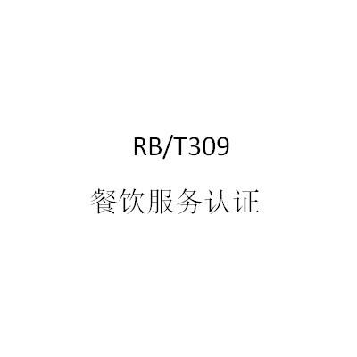 RB/T309餐饮服务认证