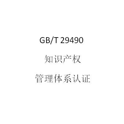 GB/T 29490知识产权管理体系认证