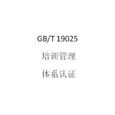 GB/T19025培训管理体系认证