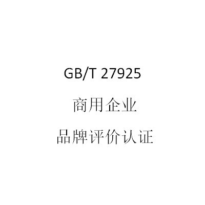 GB/T27925商用企业品牌评价认证
