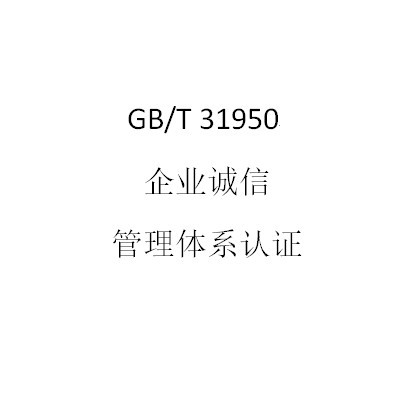 GB/T31950企业诚信管理体系认证