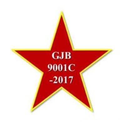 GJB9001C国军标质量管理体系认证