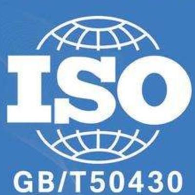 GB/T50430工程建设施工企业管理体系认证