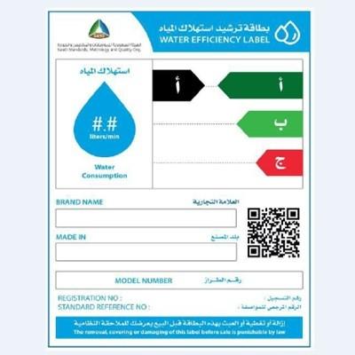 注意!沙特水效认证政策新规!